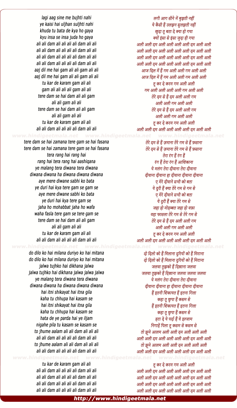lyrics of song Ali Ali Dam Ali Ali, Aaj Dil Me Hai Gam Ali Ali