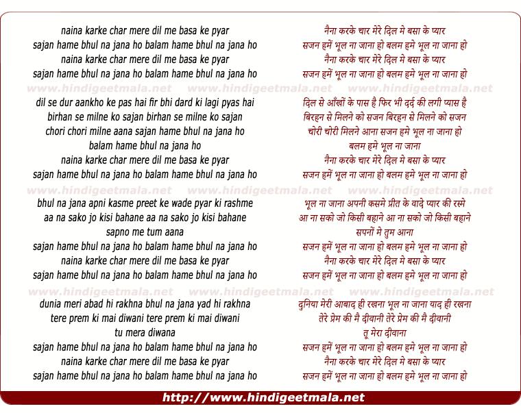 lyrics of song Naina Karke Char Dil Mein Basa Ke Pyar Sajan Hume Bhul Na Jana