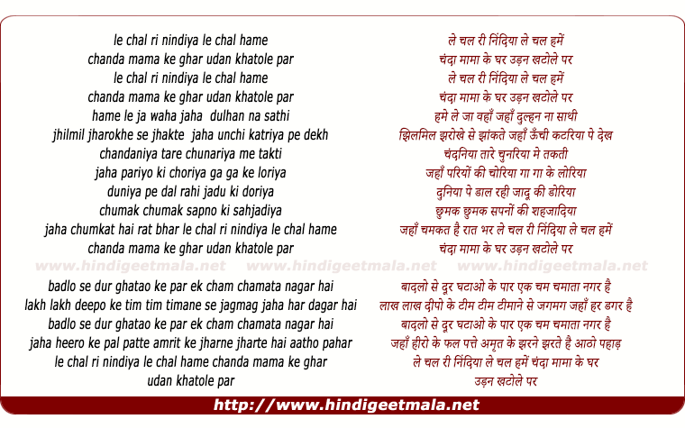 lyrics of song Le Chal Ri Nindiya Le Chal Hame
