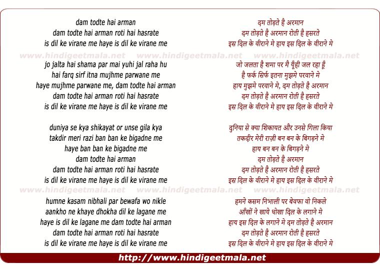lyrics of song Dam Todte Hai Armaan, Roti Hai Hasrate Is Dil Ke Virane Me