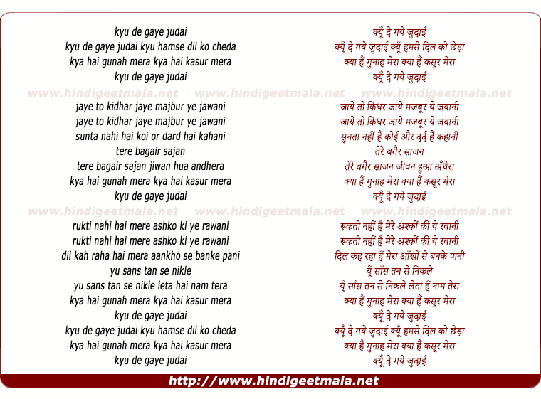 lyrics of song Kyu De Gaye Judaai, Kyu Hamse Dil Ko Cheda