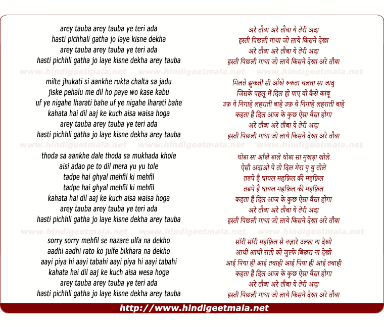 lyrics of song Are Tauba Ye Teri Adaa