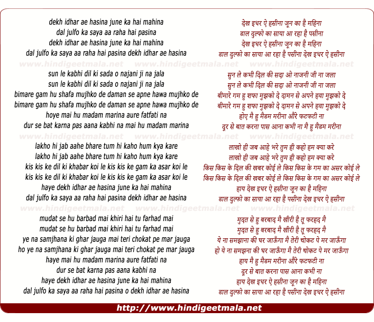lyrics of song Dekh Idhar Ae Hasina, June Ka Hai Mahina Daal Julfo Ka Saya