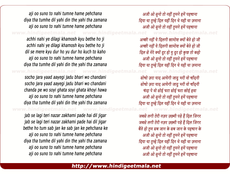 lyrics of song Aji O Sun To Nahi Tumne Hame Pehchana