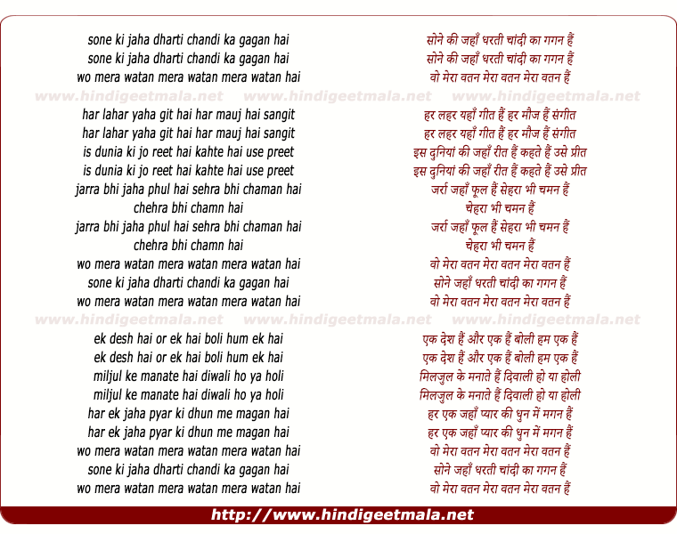lyrics of song Sone Ki Jahan Dharti Chandi Ka Gagan Hai