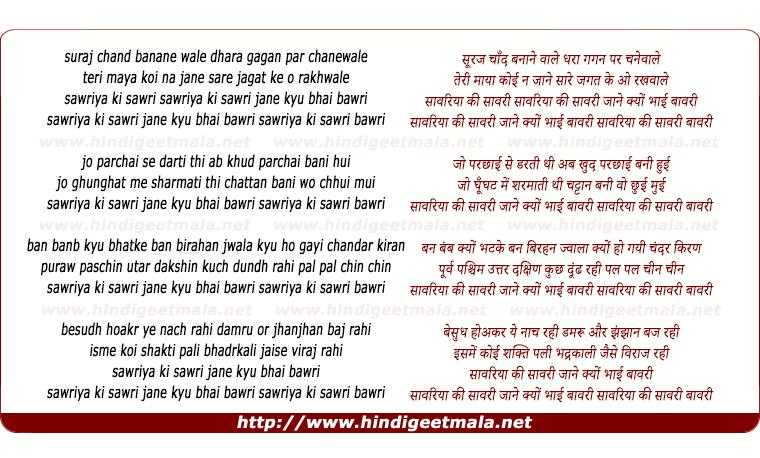 lyrics of song Sanwaria Ki Sanwri