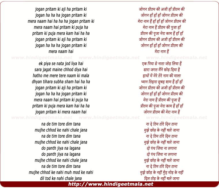lyrics of song Jogan Pritam Ki