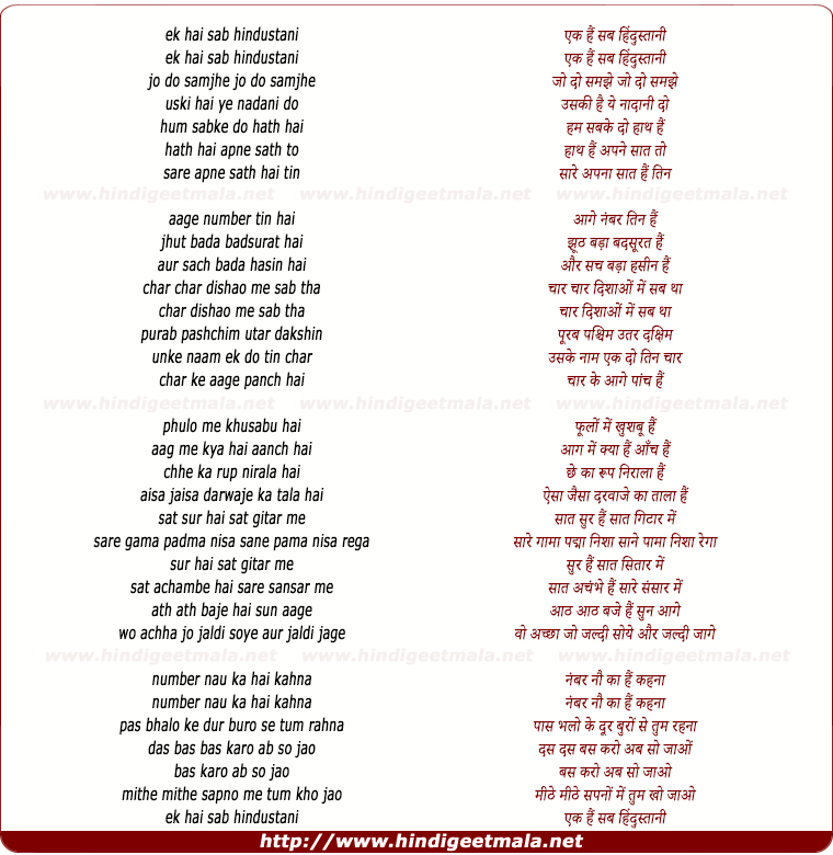 lyrics of song Ek Hain Sab Hindustaani