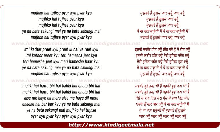 lyrics of song Mujhko Hai Tujhse Pyar Kyu