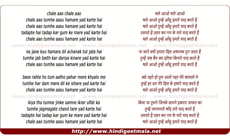 lyrics of song Chale Aao Tumhe Aansu Humare Yaad Karte Hai