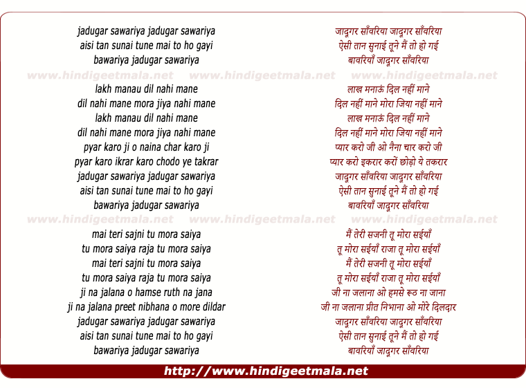 lyrics of song Jadugar Sanwariya, Aisi Tan Sunai Tune