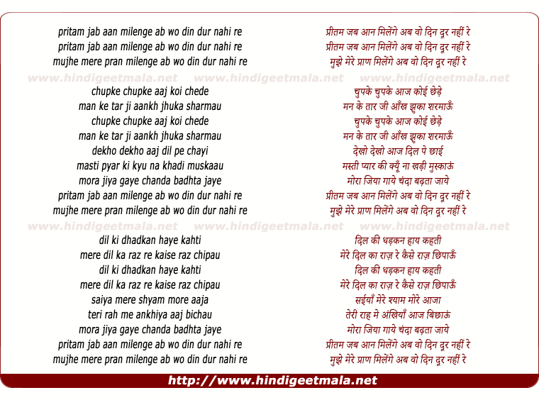 lyrics of song Preetam Jab Aan Milenge, Ab Vo Din Dur Nahi Re