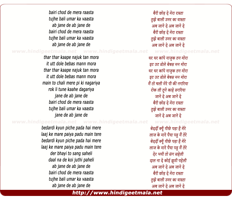 lyrics of song Bairi Chod De Mera Rasta