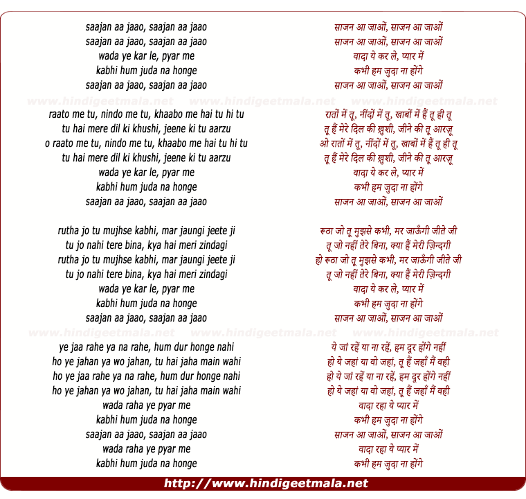 lyrics of song Sajan Aa Jao, Wada Ye Karle Pyar Me
