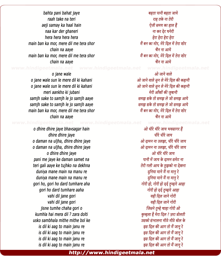 lyrics of song Behta Paani Behta Jaye