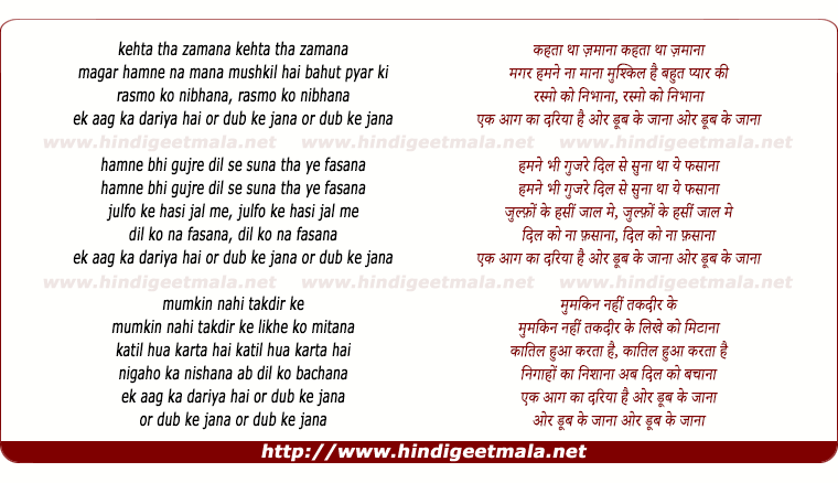 lyrics of song Kehta Tha Zamana, Magar Humne Na Maana