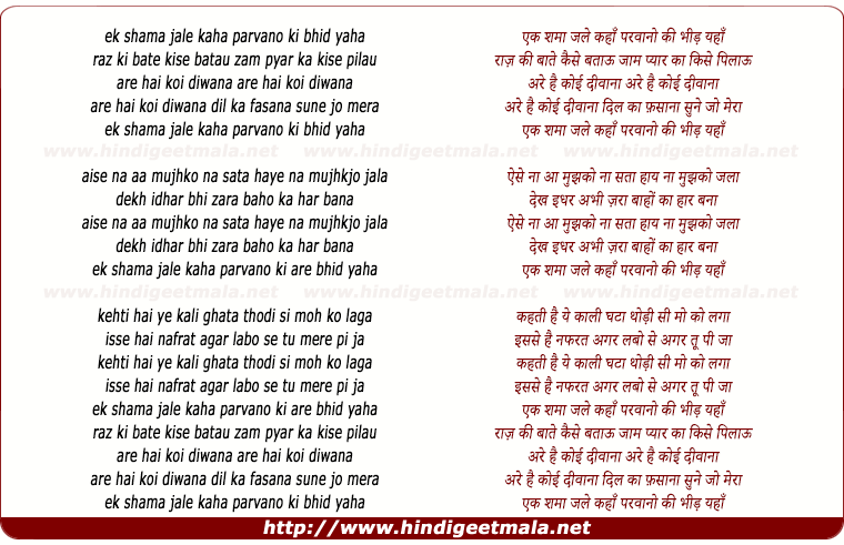 lyrics of song Ek Shama Jale Kahan