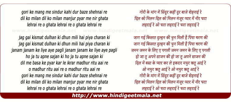 lyrics of song Gauri Ke Maang Mein Sindoor, Kahi Dur Baje Shanai Re