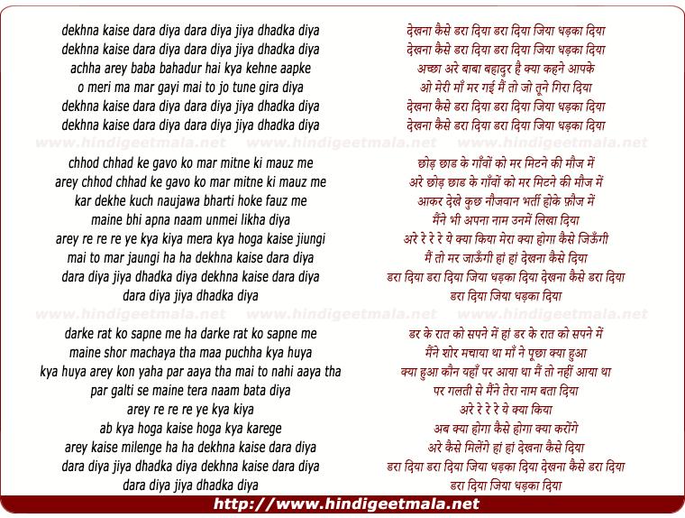 lyrics of song Dekhna Kaise Dara Diya, Dara Diya Jiya Dhadka Diya
