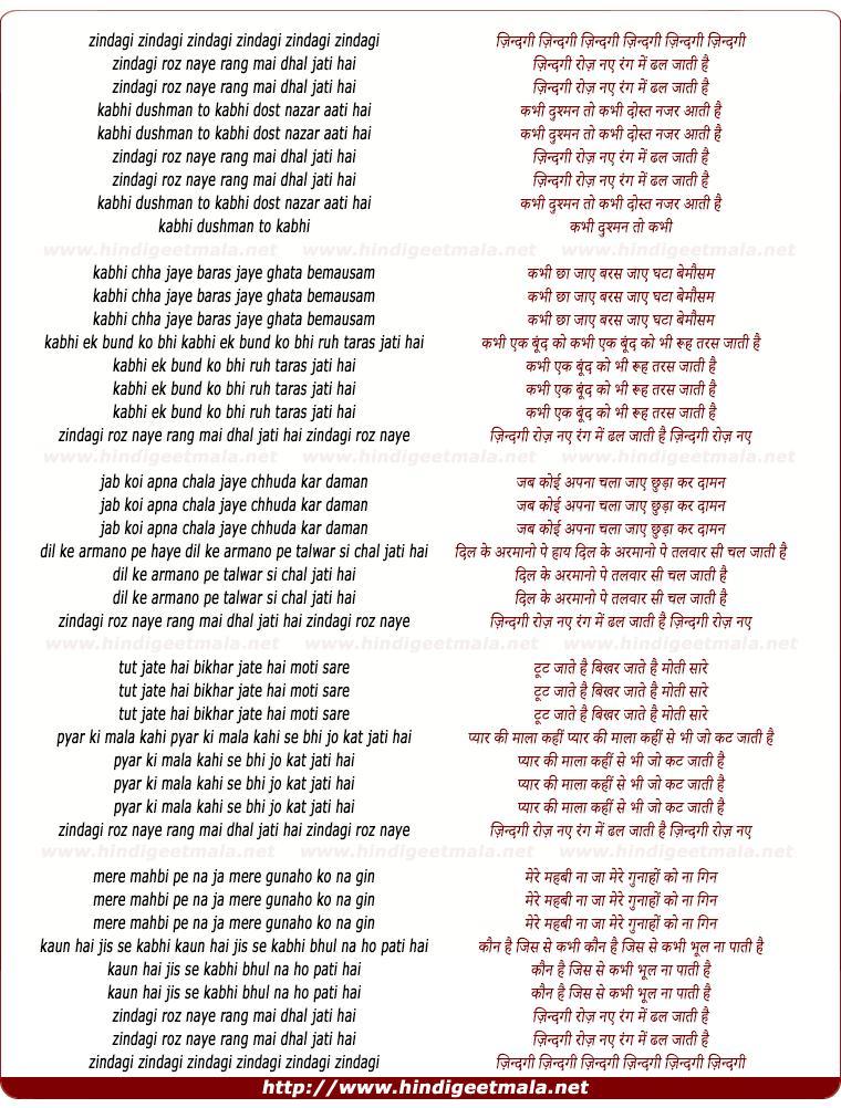 lyrics of song Zindagi Roj Naye Rang Mein