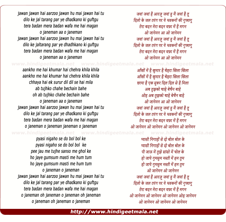 lyrics of song Jawan Jawan Hai Tu