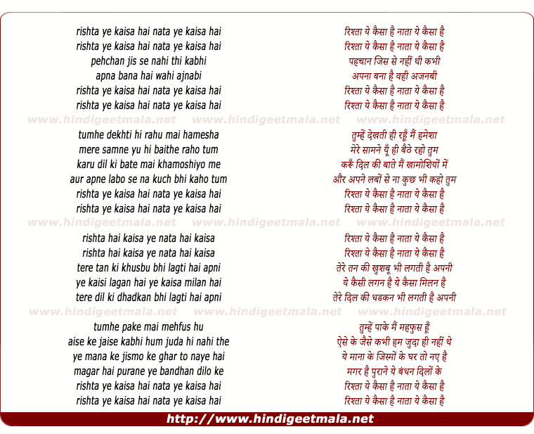lyrics of song Rishta Yeh Kaisa Hai, Bata Ye Kaisa Hai
