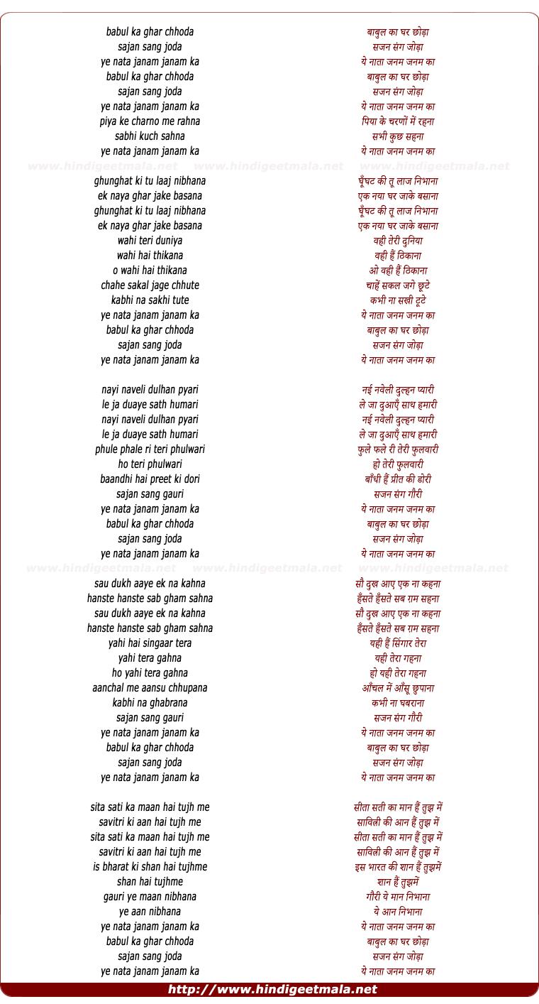 lyrics of song Babul Ka Ghar Chhoda Saajan