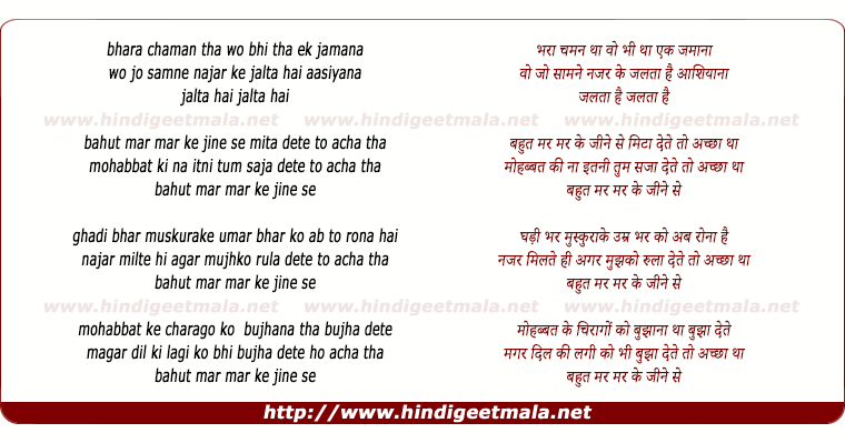 lyrics of song Bahut Mar Mar Ke Jeene Se