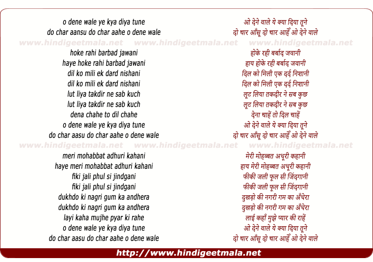 lyrics of song O Dene Wale Yeh Kya Diya Tune