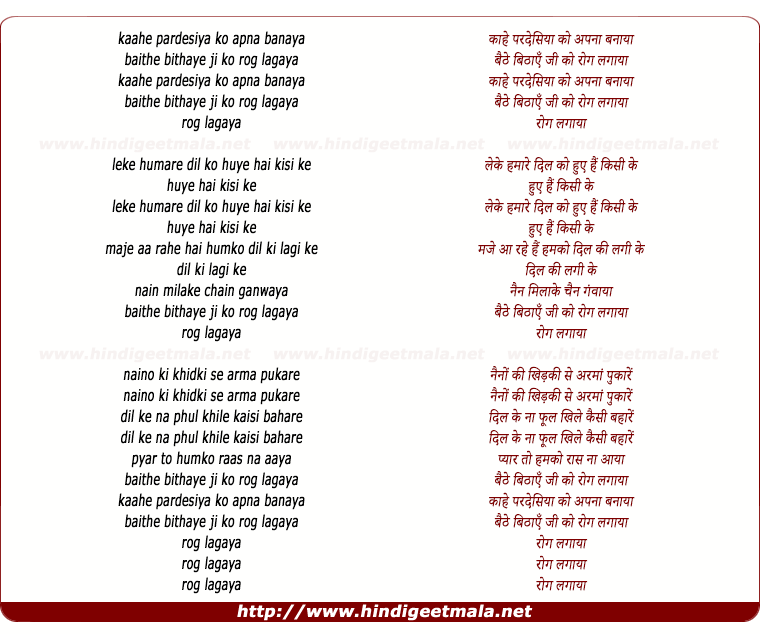 lyrics of song Kahe Pardesiya Ko Apna Banaya