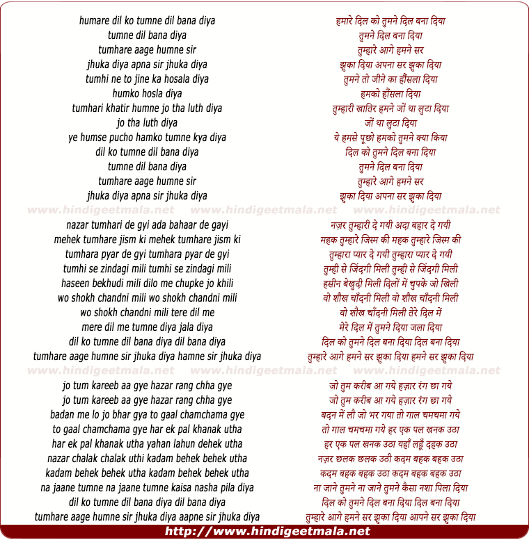 lyrics of song Humare Dil Ko Tumne Dil Bana Diya