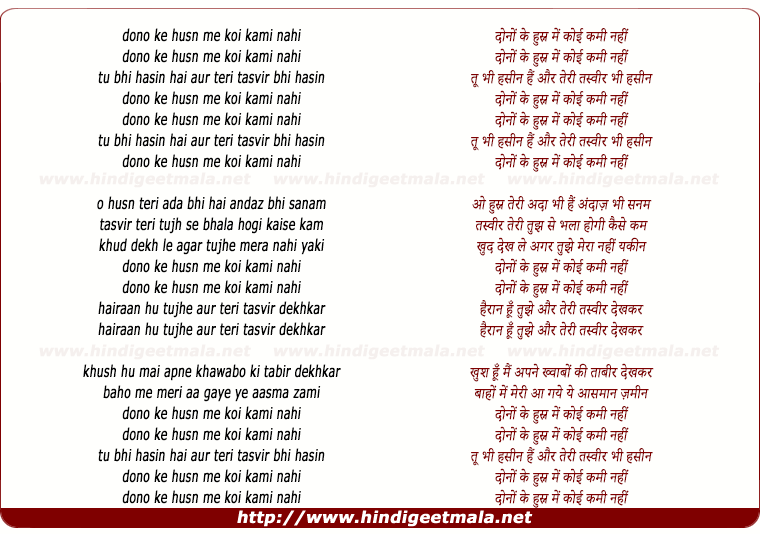lyrics of song Dono Ke Husn Mein Koi Kami Nahi