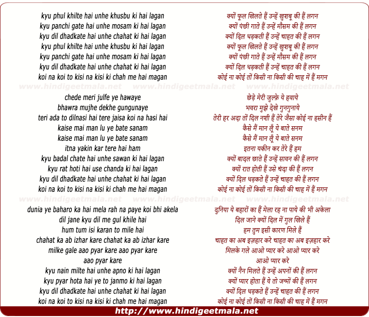 lyrics of song Kyo Phool Khilte Hai, Unhe Khushbu Ki Hai Lagan