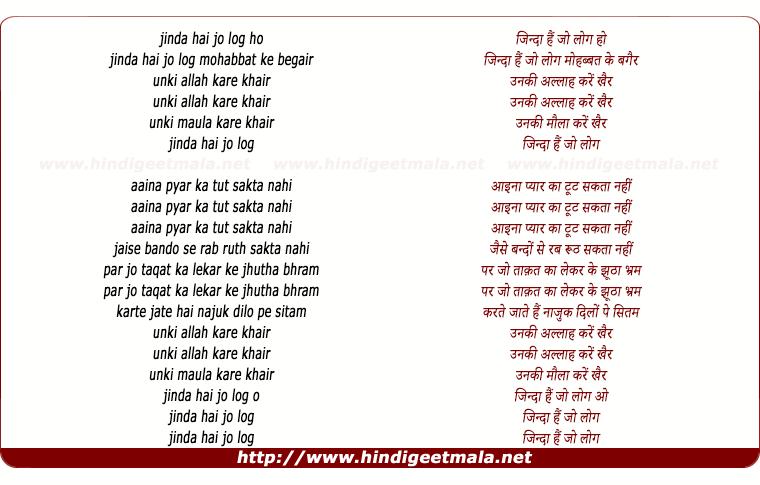 lyrics of song Zinda Hai Jo Log Mohabbat Ke Bagair