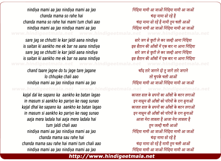 lyrics of song Nindiya Mami Aa Jao, Chanda Mama Sau Rahe Hai