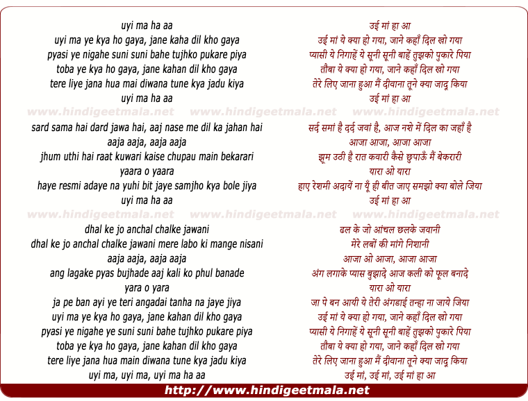 lyrics of song Oee Maa Haan, Oee Maa Ye Kya Ho Gaya