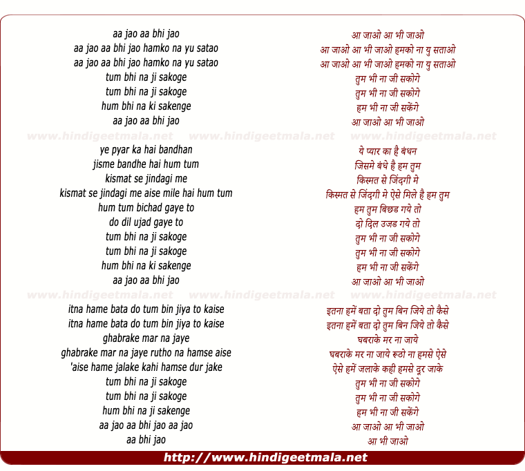 lyrics of song Aa Jao Aa Bhi Jao