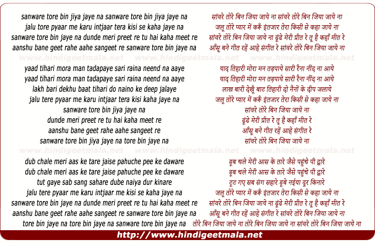 lyrics of song Sanware Tore Bin Jiya Jaye Na