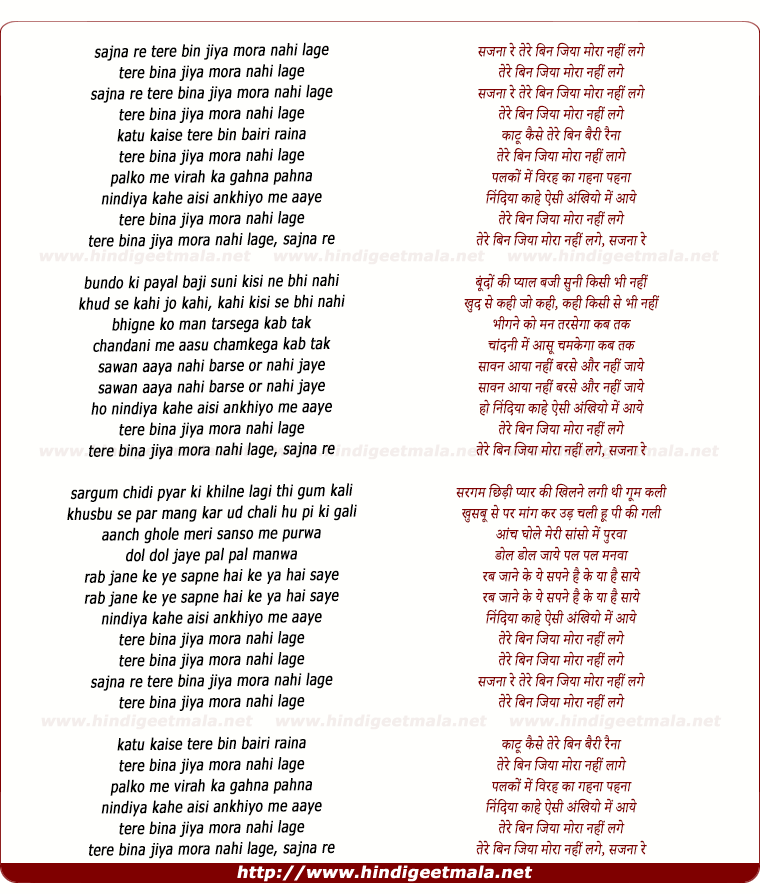 lyrics of song Sajna Tera Bina Jiya Mora Na Lage