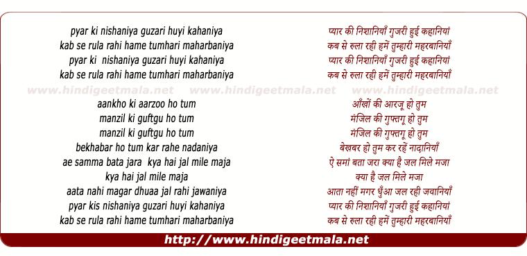lyrics of song Pyar Ki Nishaniyan Guzri Huyi Kahaniyan, Kab Se Rula Rahi Hume