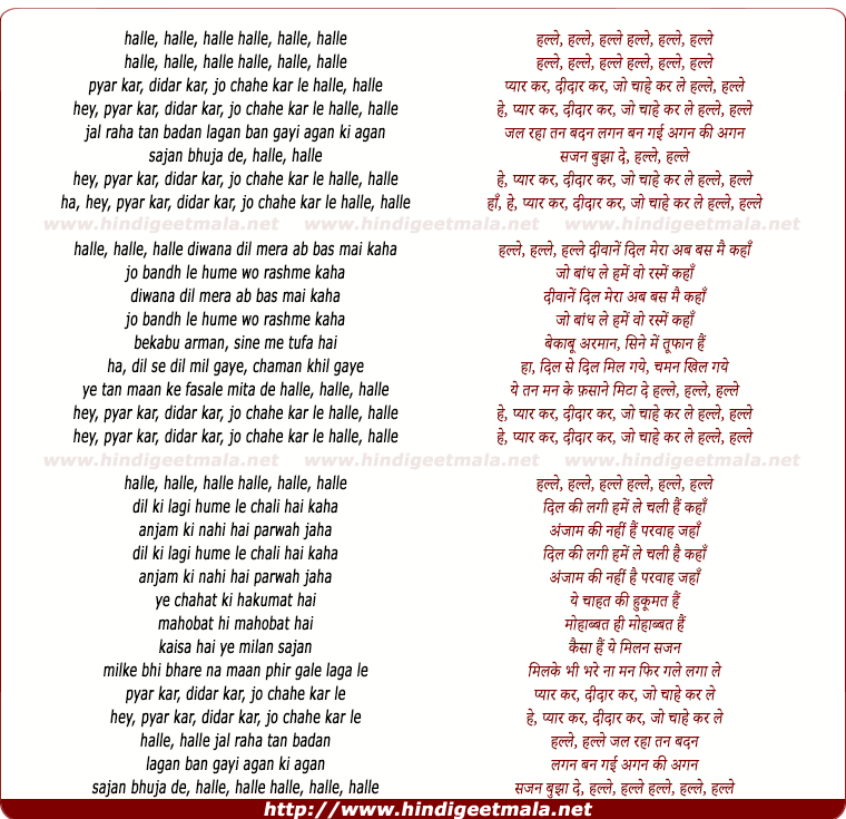 lyrics of song Halle Hallei, Pyar Kar Didar Kar