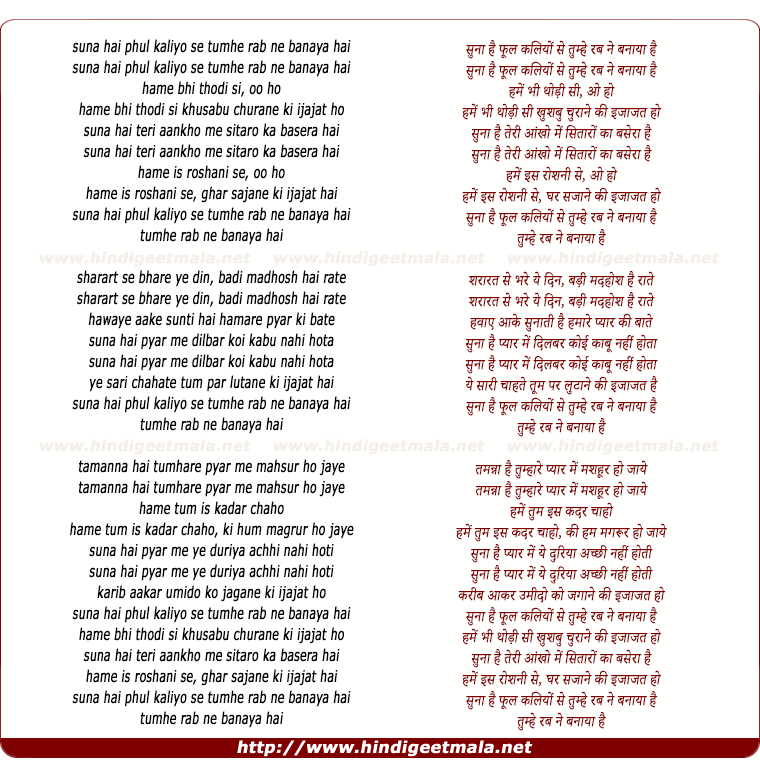 lyrics of song Suna Hai Phul Kaliyo Se Tumhe Rab Ne Banya Hai