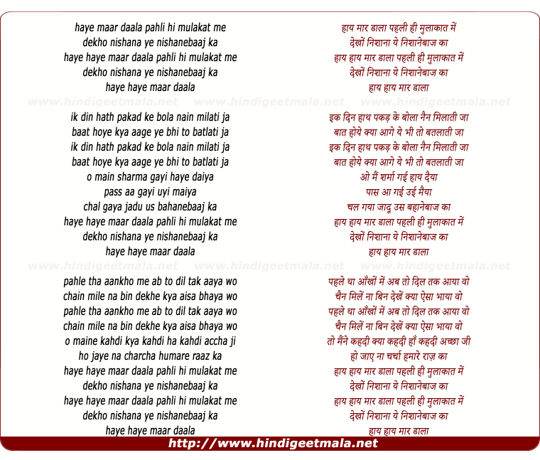 lyrics of song Haye Maar Dala Pehli Mulaqat Me