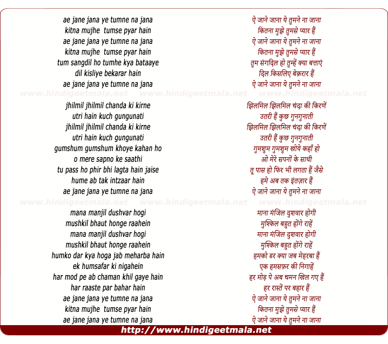 lyrics of song Ae Jane Jana Ye Tumne Na Jana