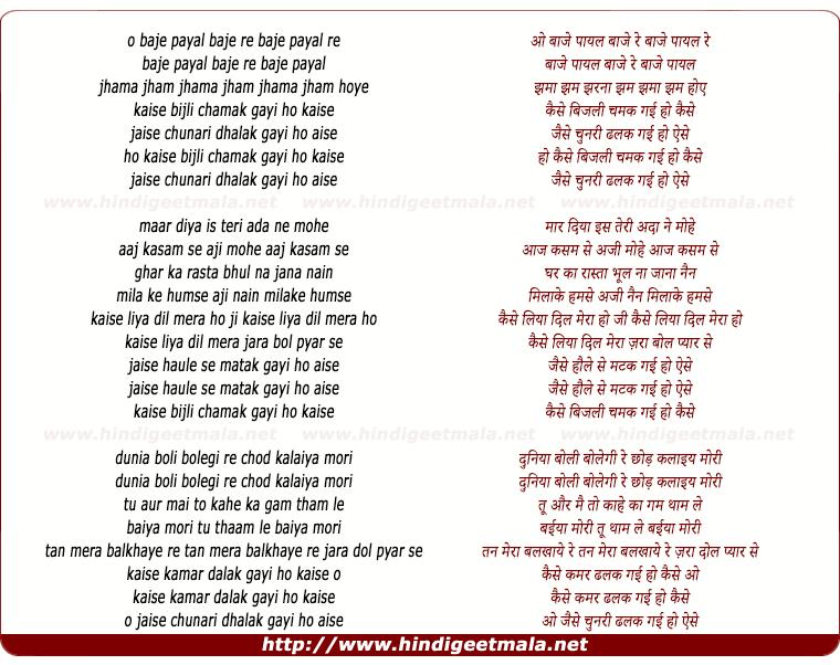 lyrics of song Kaise Bijli Chamak Gayi Ho Kaise, Jaise Chunari Dhalak Gayi Ho Aise
