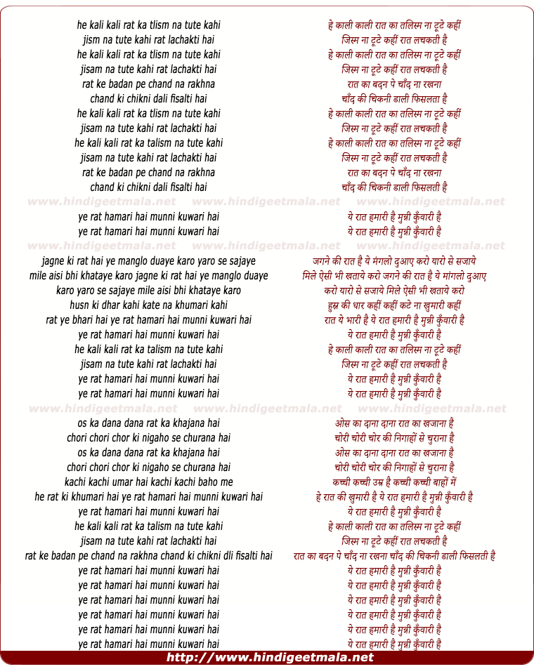lyrics of song Yeh Raat Kunwari Hai