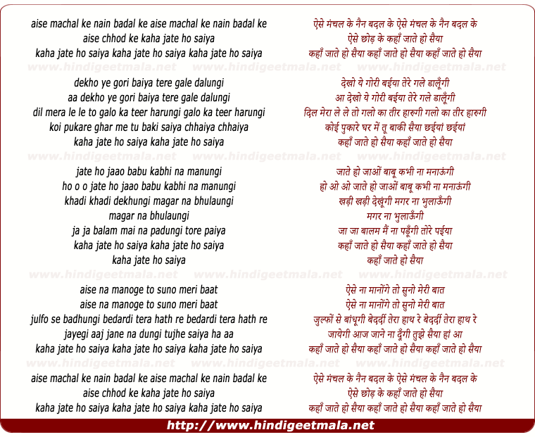 lyrics of song Aise Machal Ke, Nain Badal Ke, Kahan Jate Ho Saiyyan