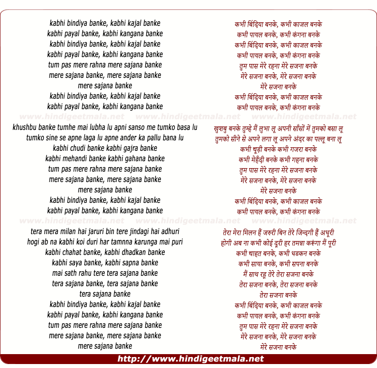 lyrics of song Kabhi Bindiya Banke