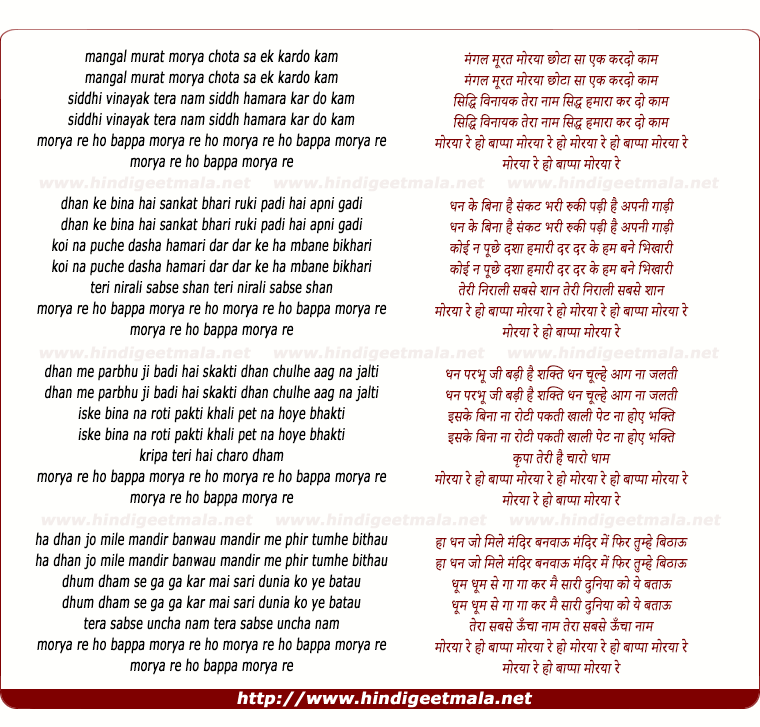 lyrics of song Haan Mangal Murat Moriya