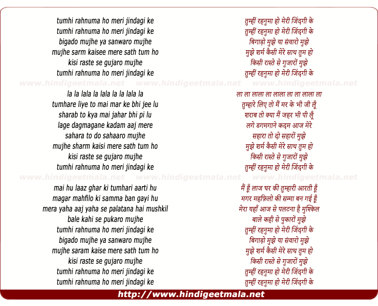 lyrics of song Tumhi Rehnuma Ho Meri Zindagi Ke